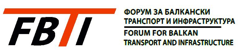 Форум за Балкански Транспорт и Инфраструктура - ФБТИ
